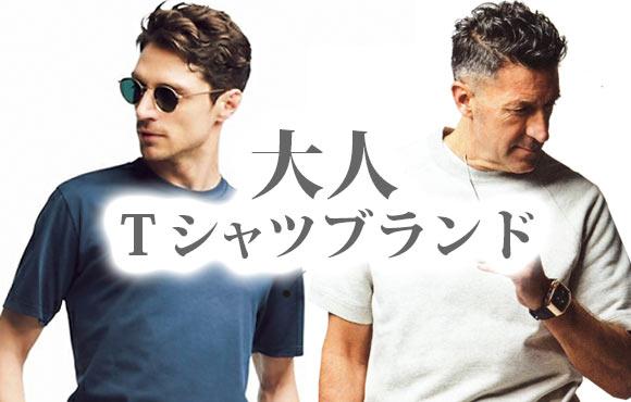 メンズ 大人Tシャツ