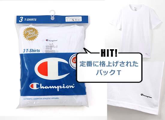 チャンピオン 3枚組 クルーネックTシャツ