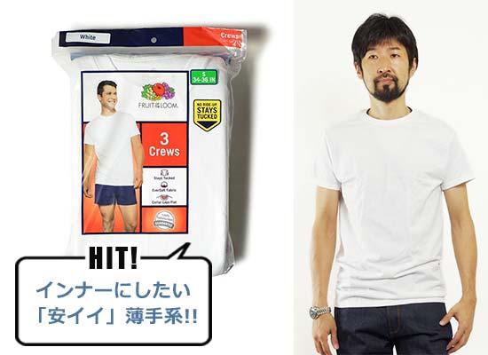 フルーツ・オブ・ザ・ルーム 3パック クルーネックTシャツ