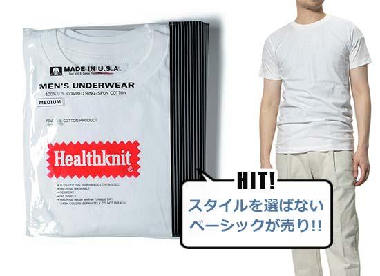 ヘルスニット 2P クルーネックTシャツ