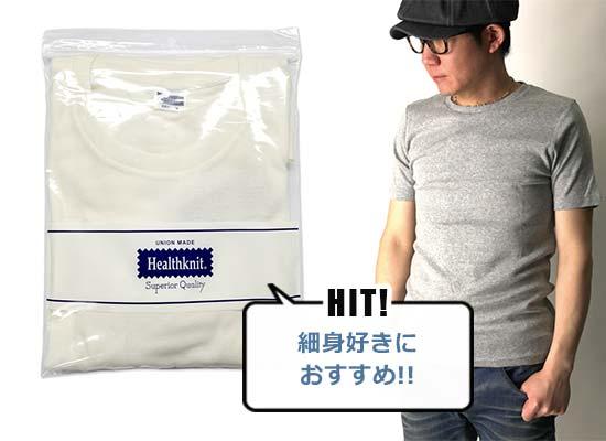 ヘルスニット フライス クルーネック 半袖Tシャツ