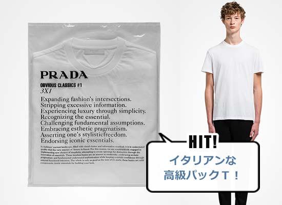 プラダ 3パック コットンジャージーTシャツ