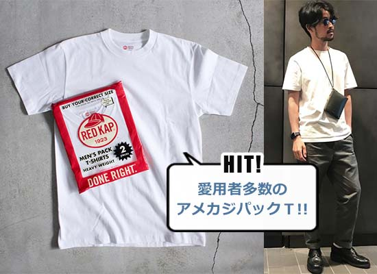 レッドキャップ クルーネック パックTシャツ 2P