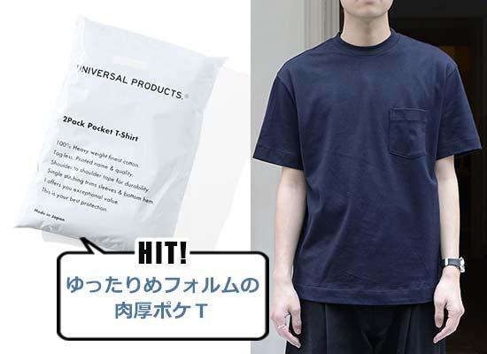 ユニバーサルプロダクツ 2Pack Pocket T-Shirt