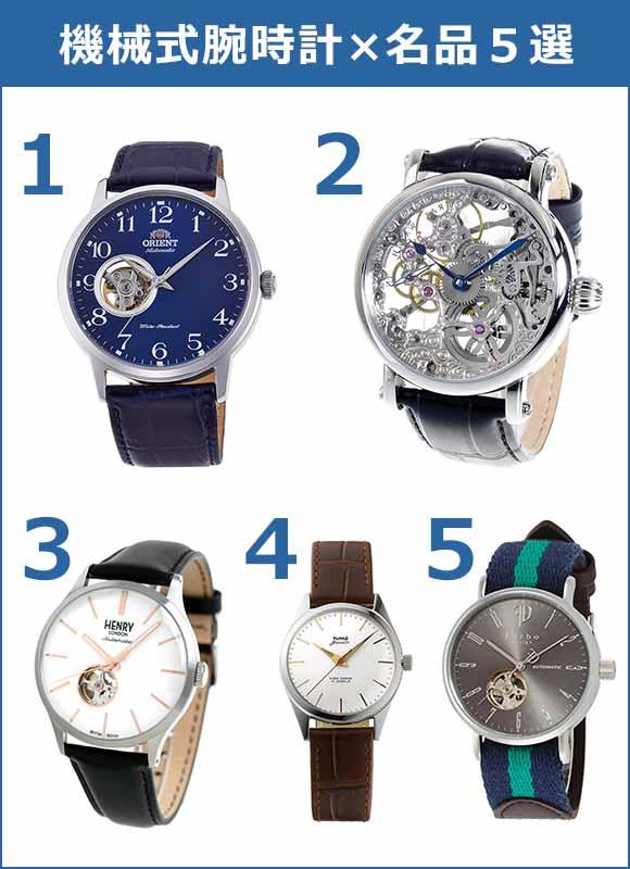 機械式腕時計 3万円以下