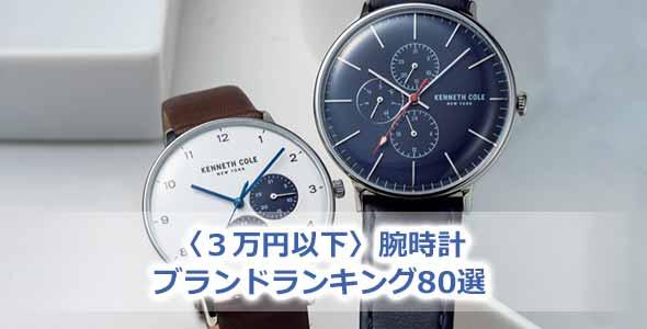 3万円 腕時計