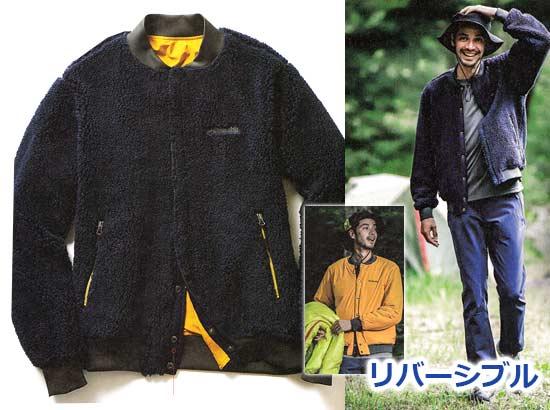 スロータースロープジャケット