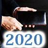 財布2020
