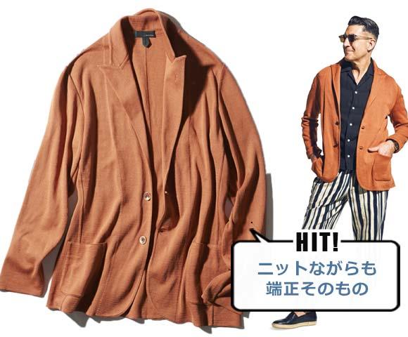 ラルディーニ ニットジャケット