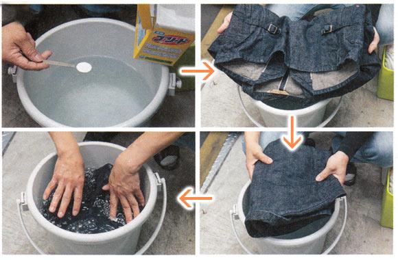 ジージャン洗濯方法