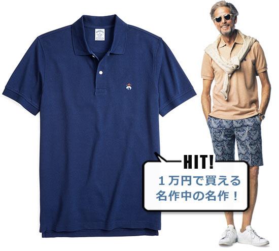 ブルックスブラザーズ ポロシャツ