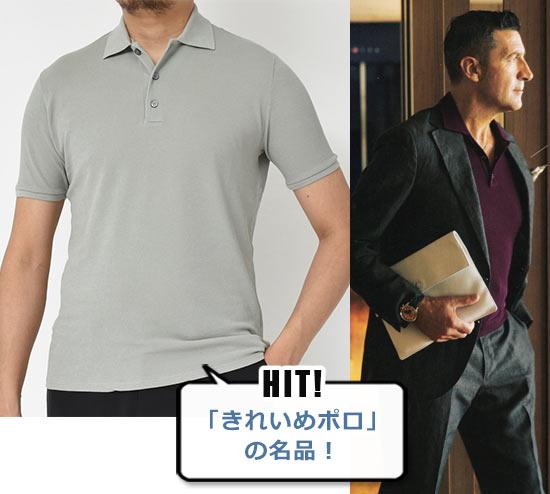 ザノーネ ポロシャツ