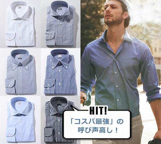 麻布テーラー シャツ
