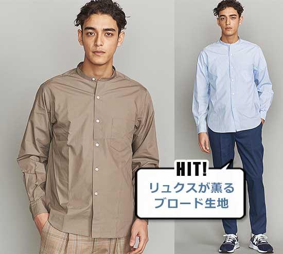 カモシタ ユナイテッドアローズ シャツ2