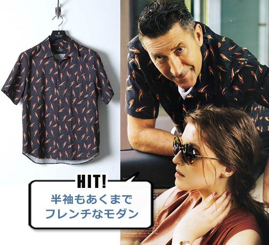 ランバン シャツ3