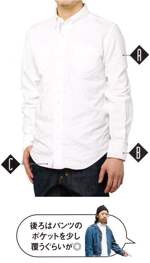 シャツ選び方