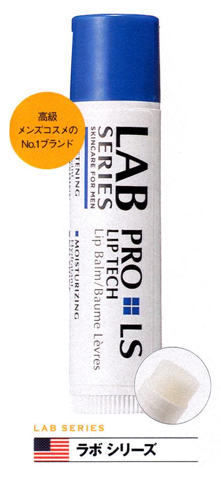 ラボ シリーズ(LAB SERIES)  プロ LS リップ バーム