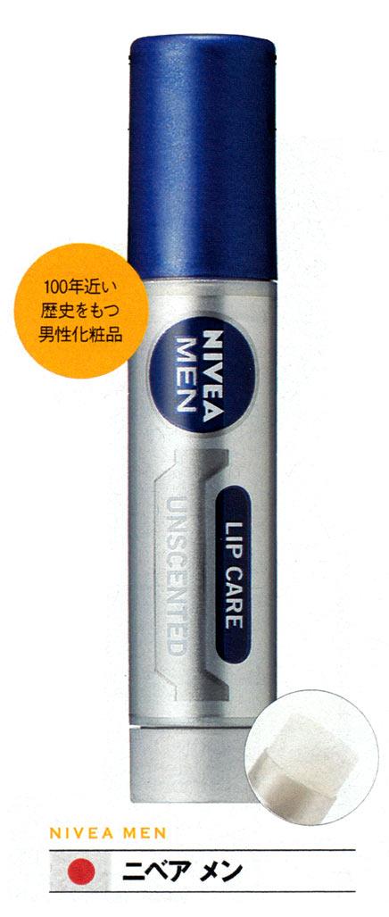 ニベア メン(NIVEA MEN)  リップケア 無香料