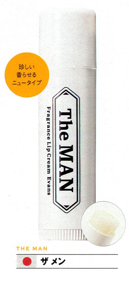 ザ メン(THE MAN)  フレグランスリップクリーム