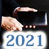 財布2021